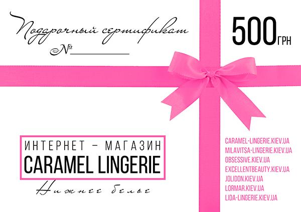 Подарочный сертификат нижнего белья